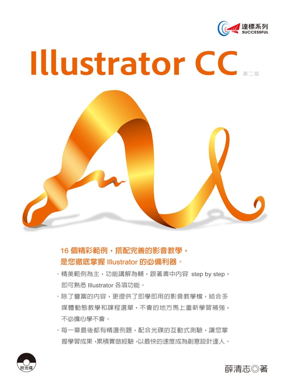 達標!Illustrator CC(第二版)