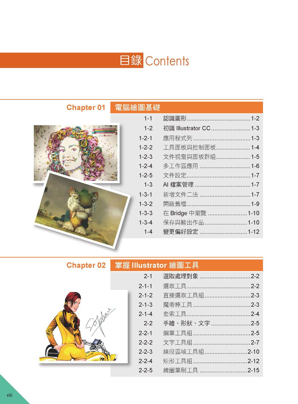 ◤博客來BOOKS◢ 暢銷書榜《推薦》達標!Illustrator CC(第二版)
