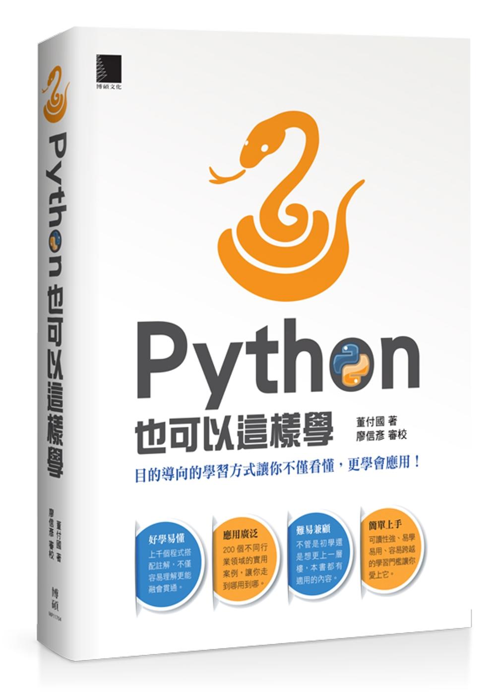 ◤博客來BOOKS◢ 暢銷書榜《推薦》Python也可以這樣學