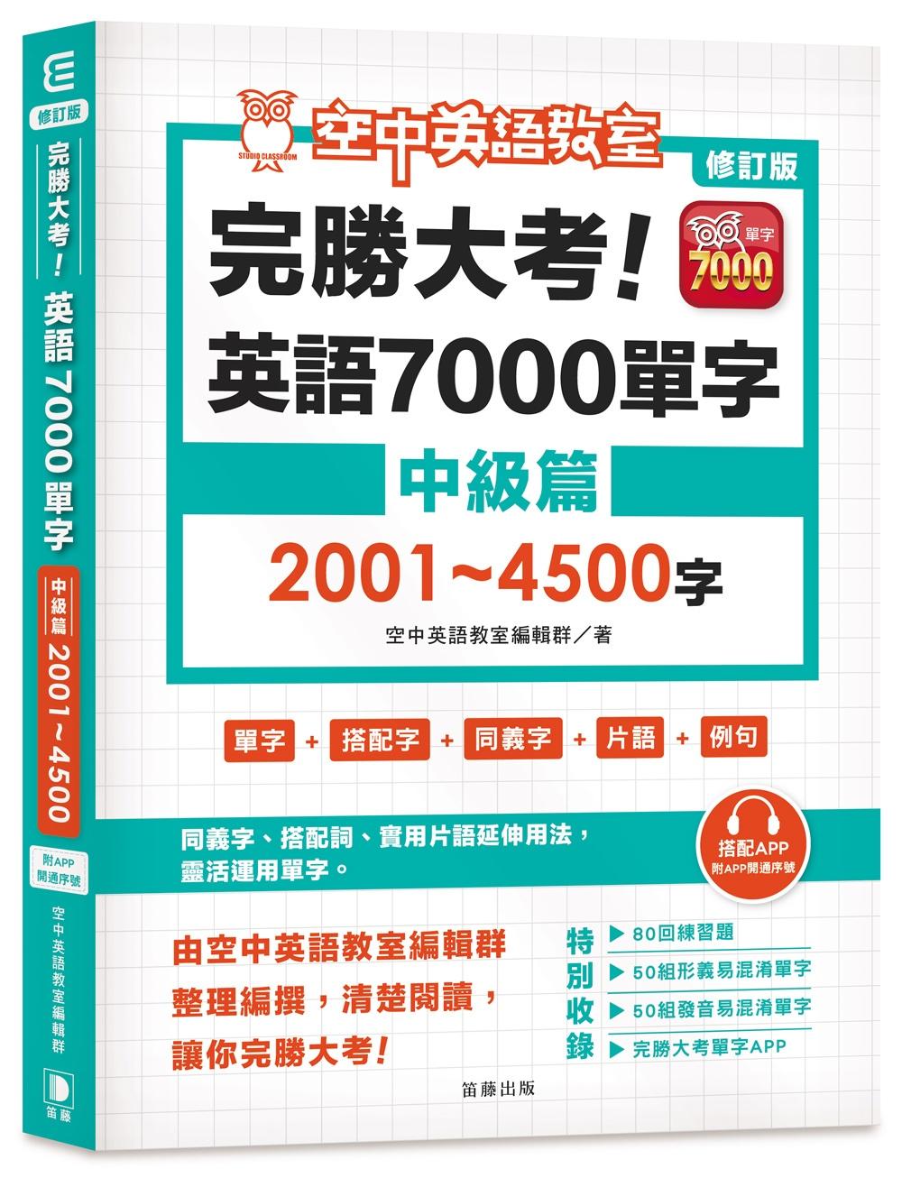 ◤博客來BOOKS◢ 暢銷書榜《推薦》修訂版 完勝大考英語7000單字:中級篇2001~4500字(附app開通序號)