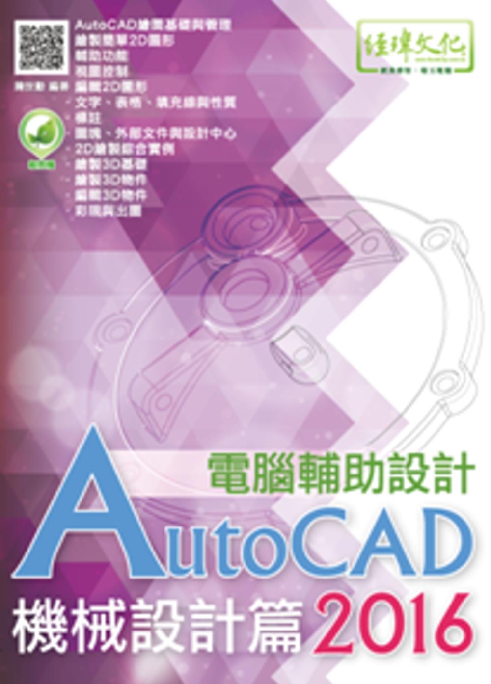 AutoCAD 2016 電腦輔助設計:機械設計篇(附綠色範例檔)