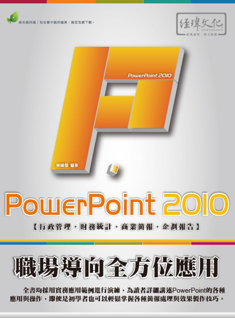 PowerPoint 2010 職場導向全方位應用(附綠色範例檔)