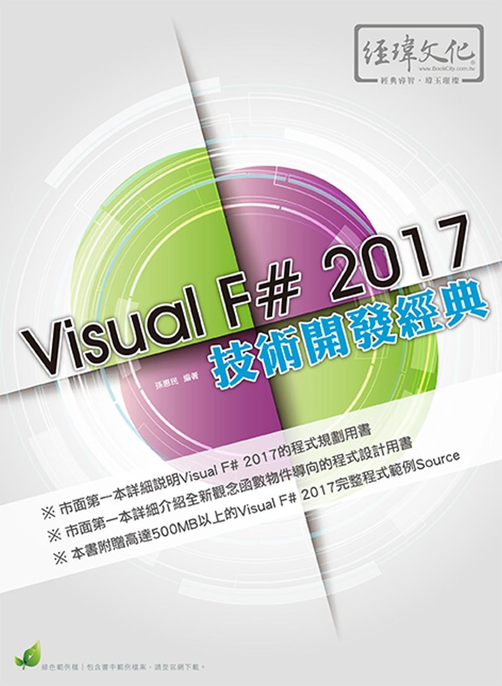 Visual F# 2017 技術開發經典(附綠色範例檔)