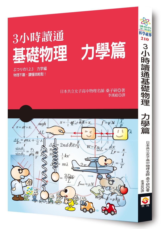 ◤博客來BOOKS◢ 暢銷書榜《推薦》3小時讀通基礎物理:力學篇
