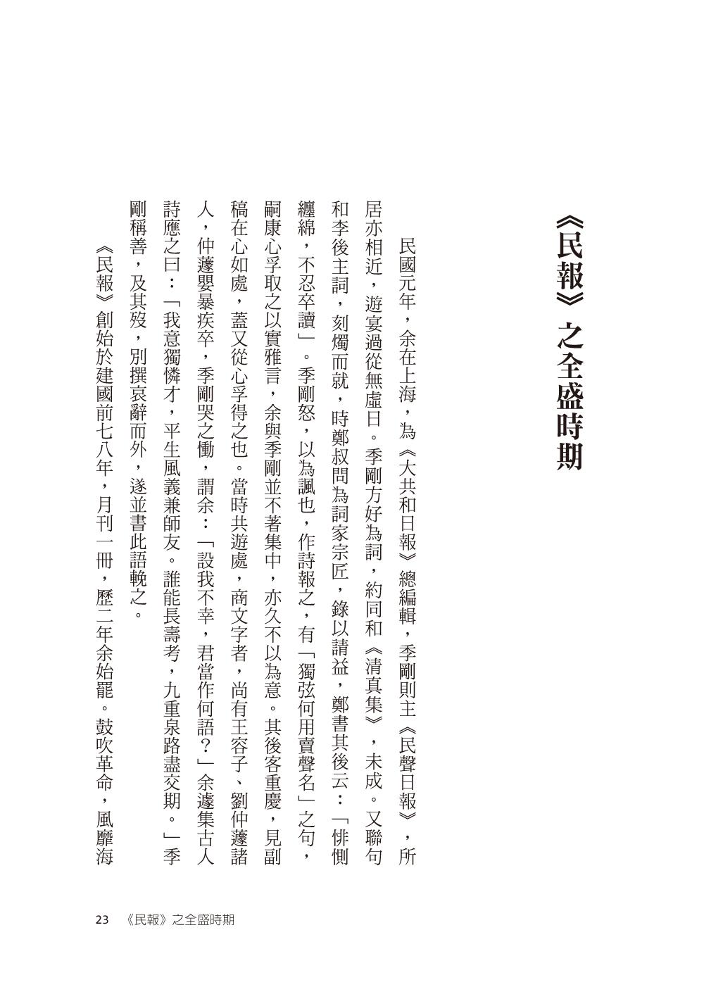 ◤博客來BOOKS◢ 暢銷書榜《推薦》寄庵隨筆:民初詞人汪東憶往