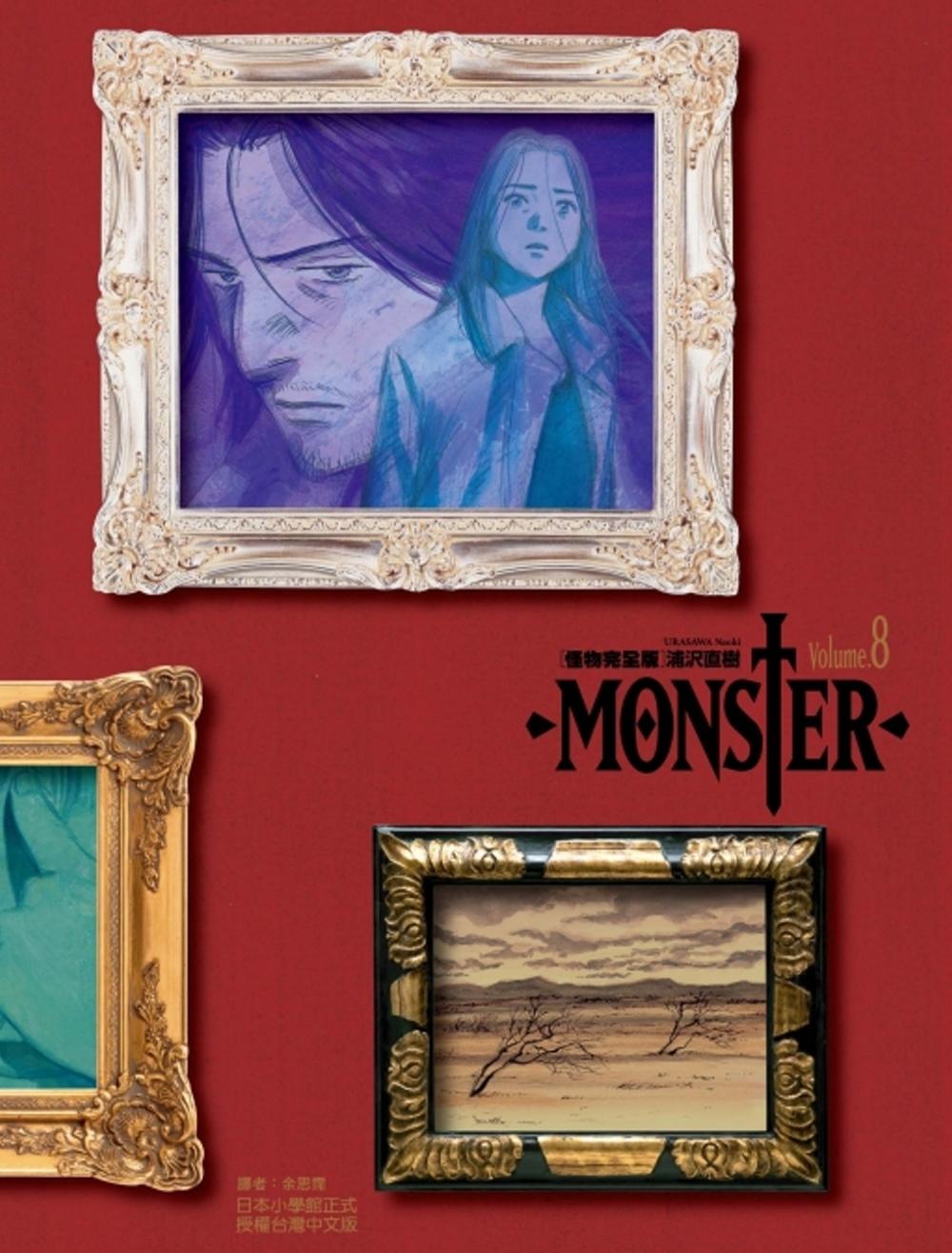 ◤博客來BOOKS◢ 暢銷書榜《推薦》MONSTER怪物完全版 8