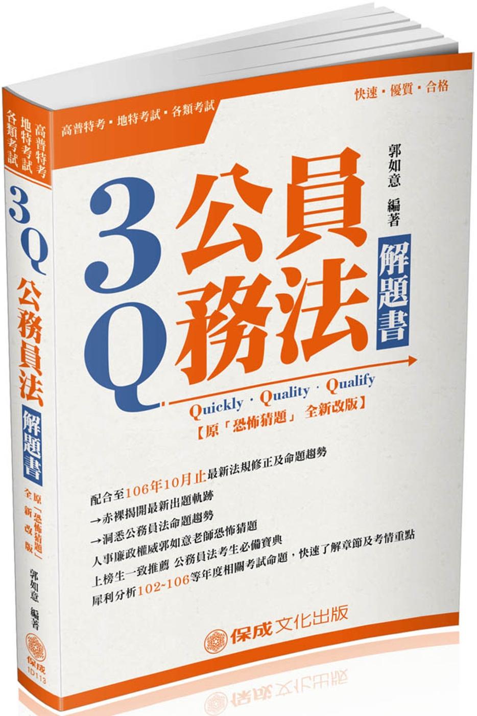 3Q公務員法-解題書(原:恐怖猜題)-2018高普特考<保成>(十一版)
