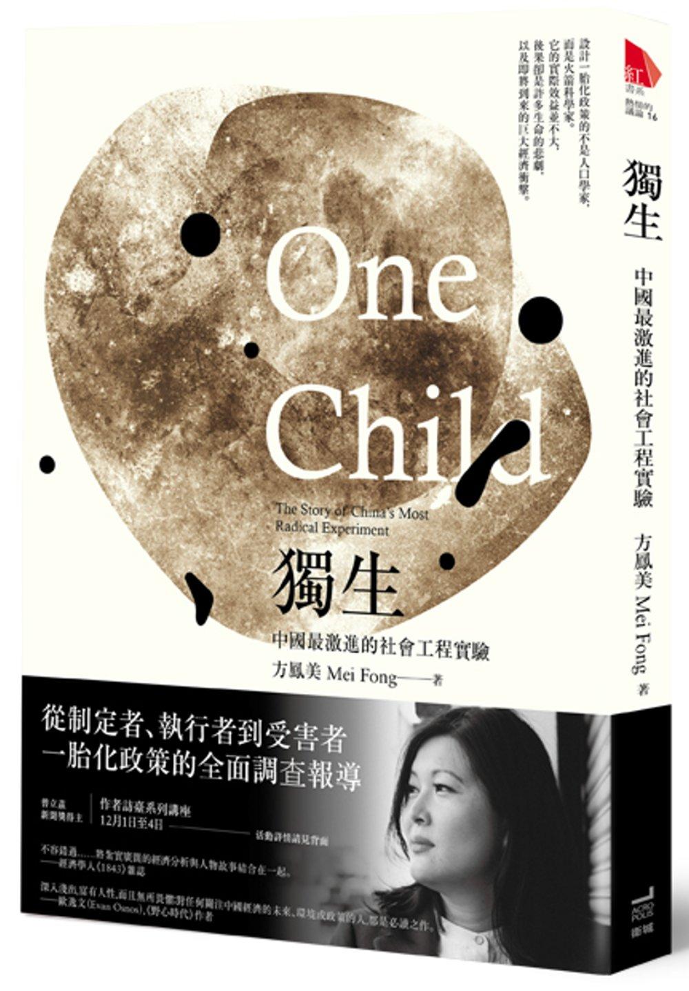 獨生:中國最激進的社會工程實驗