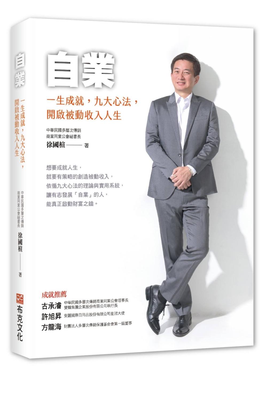 ◤博客來BOOKS◢ 暢銷書榜《推薦》自業:成就大格局的九大心法與行動準則
