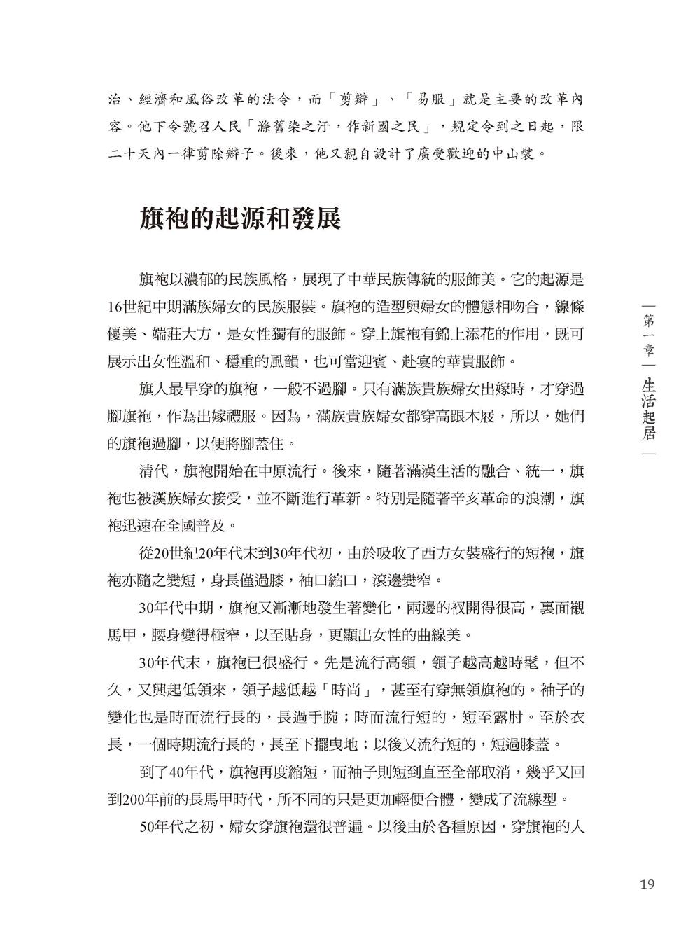 ◤博客來BOOKS◢ 暢銷書榜《推薦》一本書讀懂中國文化知識