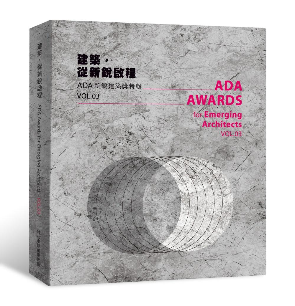 建築,從新銳啟程:ADA新銳建築獎特輯VOL.03