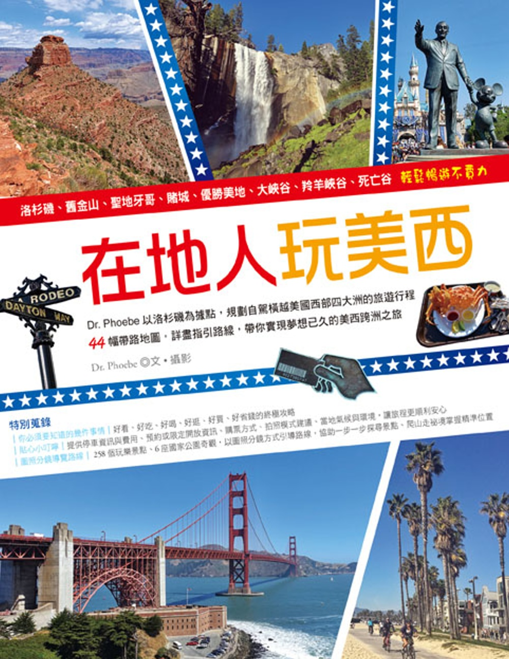 在地人玩美西:洛杉磯、舊金山、...
