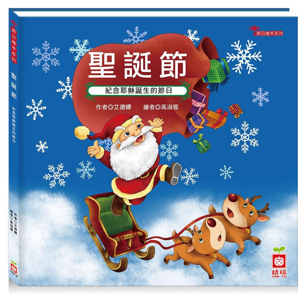 節日繪本:聖誕節(認識耶穌誕生的節日最豐富的繪本)