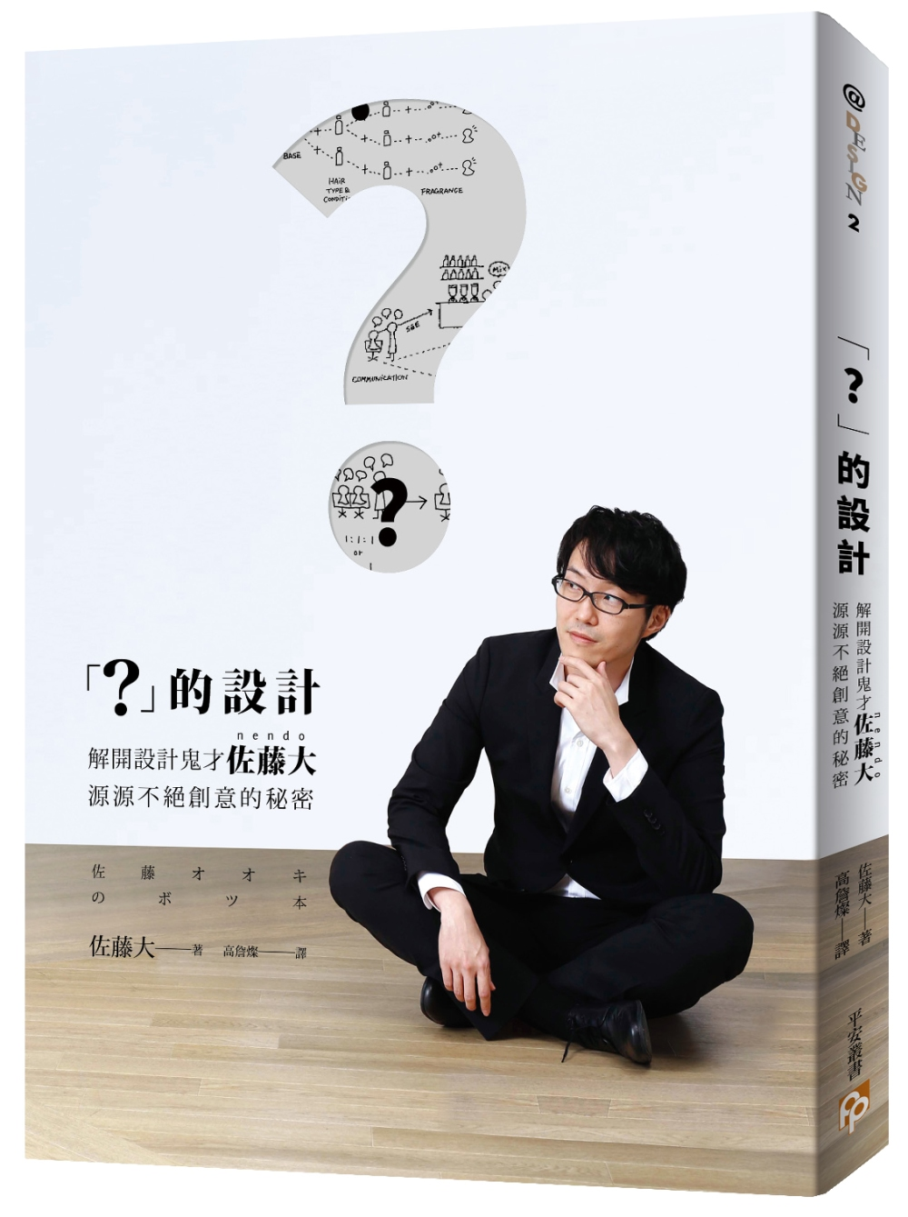 ◤博客來BOOKS◢ 暢銷書榜《推薦》「?」的設計:解開設計鬼才nendo佐藤大源源不絕創意的秘密,從不被採用的案子,生出最棒的點子!