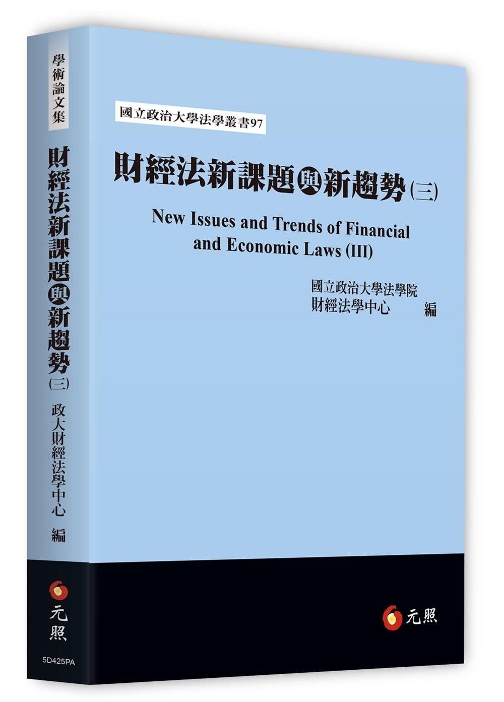 財經法新課題與新趨勢(三)