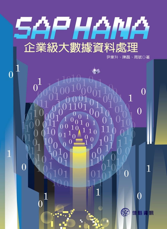 SAP HANA 企業級大數據資料處理