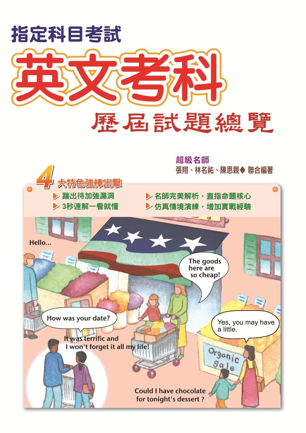 107指定科目考試英文考科歷屆試題總覽