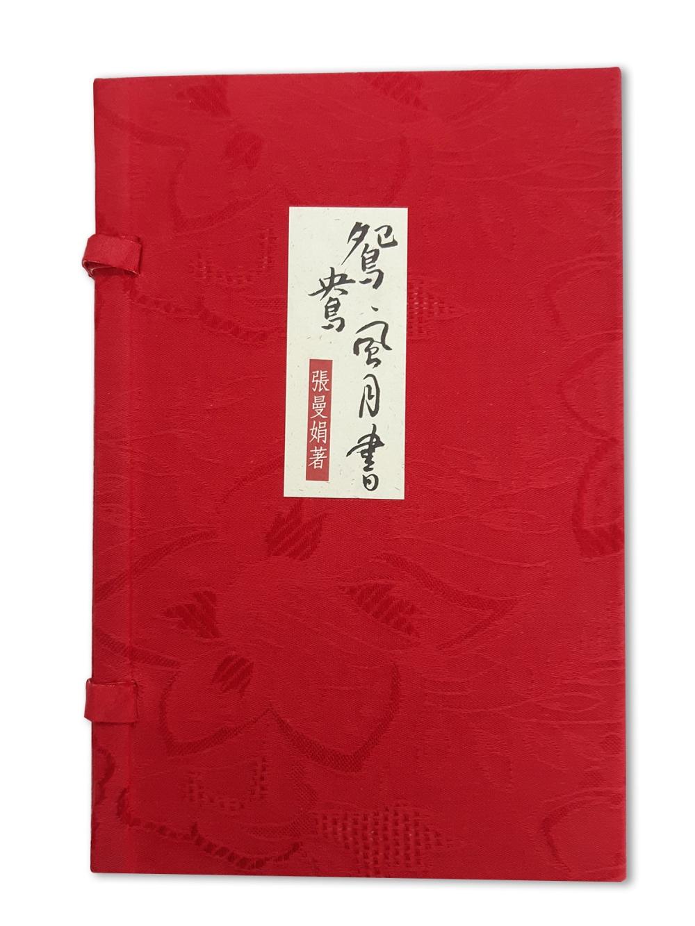 鴛鴦、風月書【古典函套限量版】