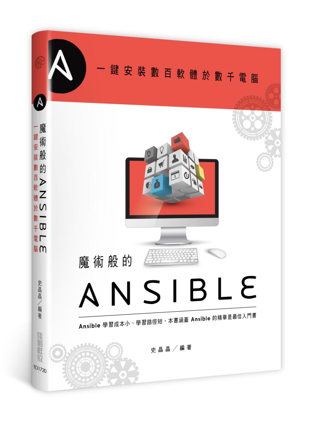 ◤博客來BOOKS◢ 暢銷書榜《推薦》一鍵安裝數百軟體於數千電腦:魔術般的Ansible