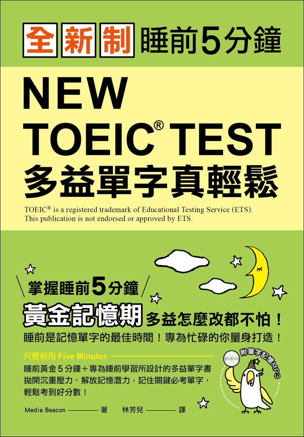 全新制 NEW TOEIC TEST 多益單字真輕鬆:睡前5分鐘,掌握黃金記憶期,多益怎麼改都不怕!(附單字記憶MP3+防水書套)