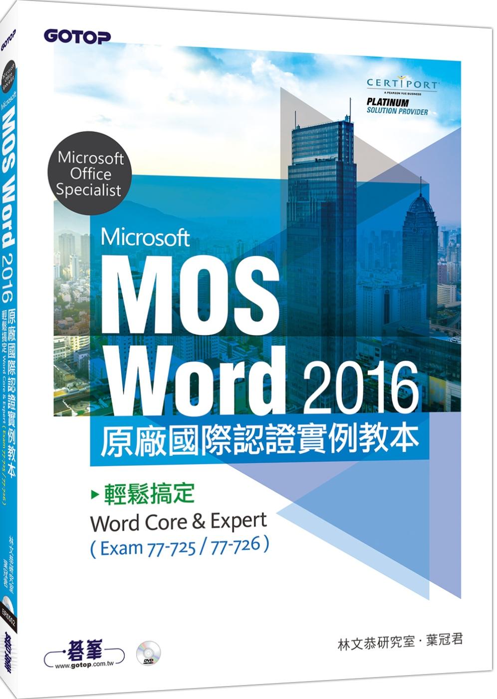 Microsoft MOS Word 2016 原廠國際認證實例教本:輕鬆搞定Word Core & Expert