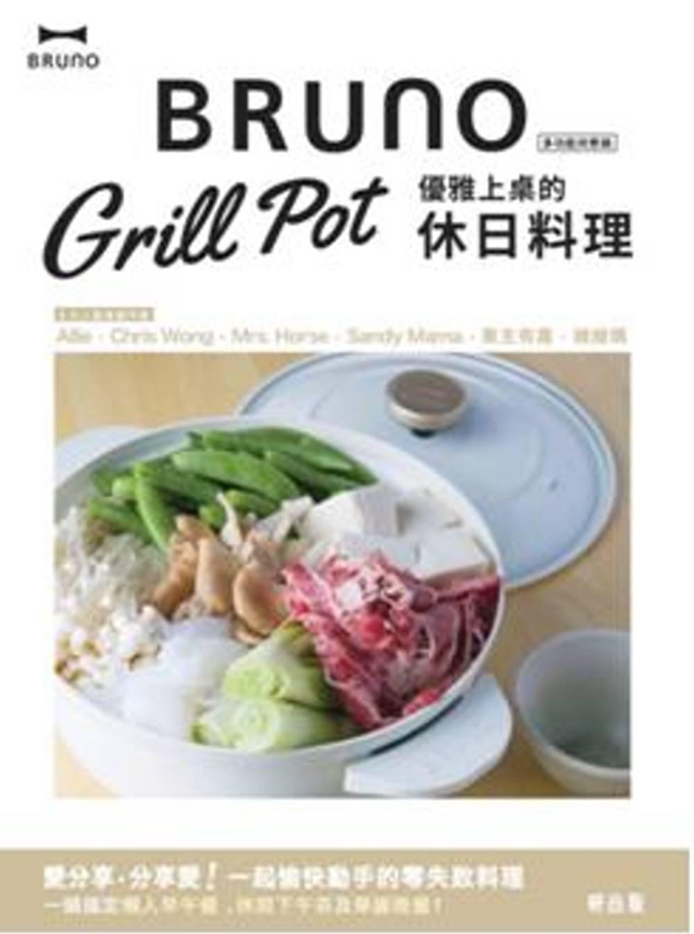 《Bruno Grill Pot 優雅上桌的休日料理》 商品條碼,ISBN:9789887826705