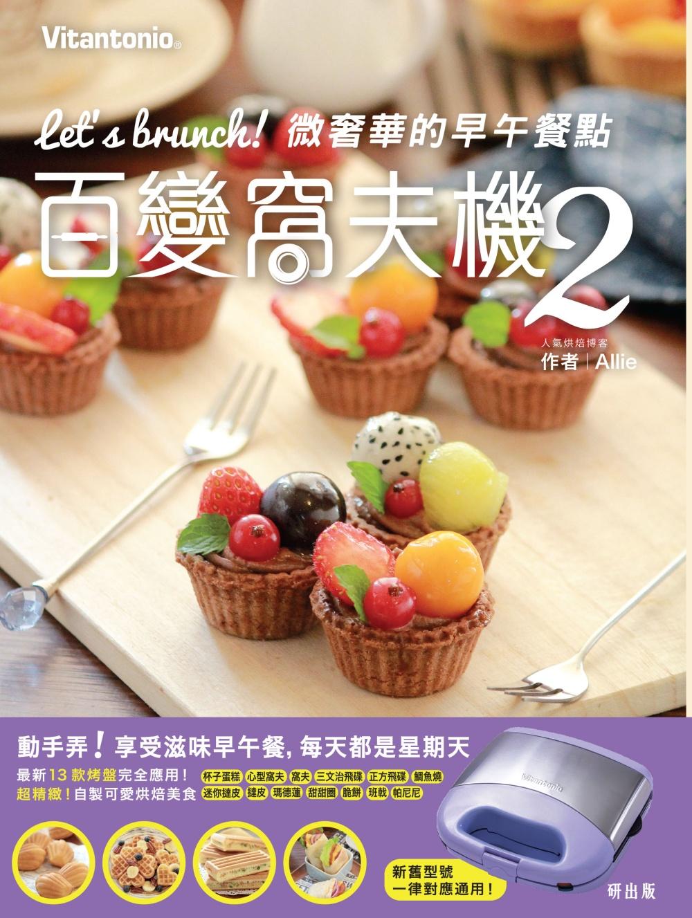 《百變窩夫機2:Let's brunch! 微奢華的早午餐點》 商品條碼,ISBN:9789887826712