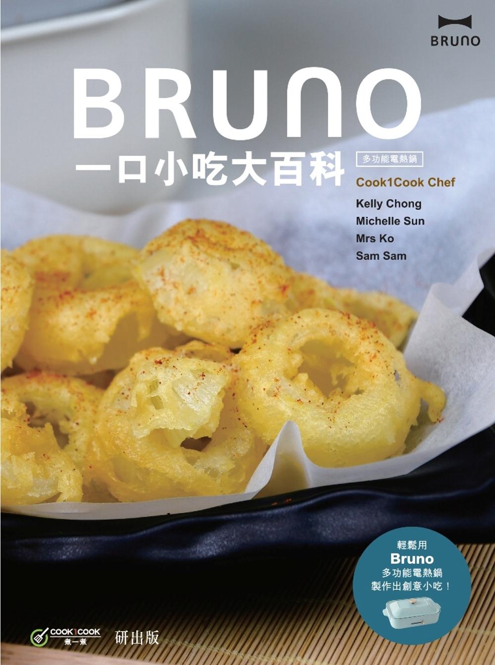 《Bruno一口小吃大百科》 商品條碼,ISBN:9789887734970