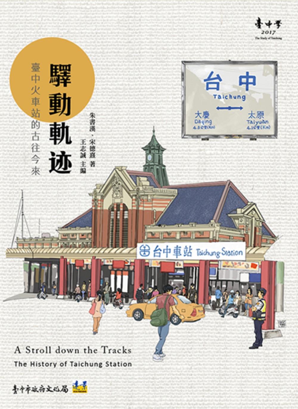 《驛動軌迹:臺中火車站的古往今來》 商品條碼,ISBN:9789860537550