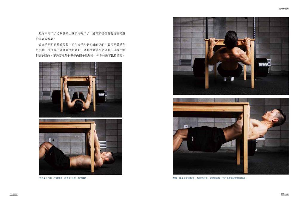 ◤博客來BOOKS◢ 暢銷書榜《推薦》透視肌肉:韓國強力徒手健身