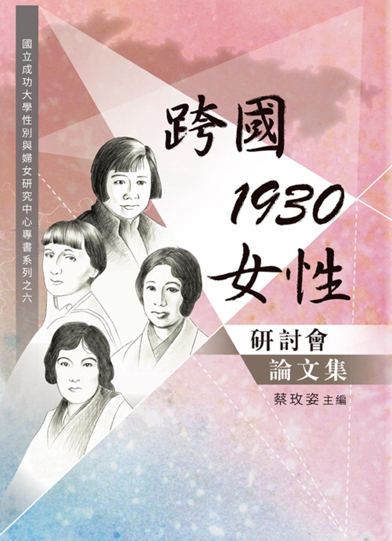 「跨國.1930.女性」研討會論文集