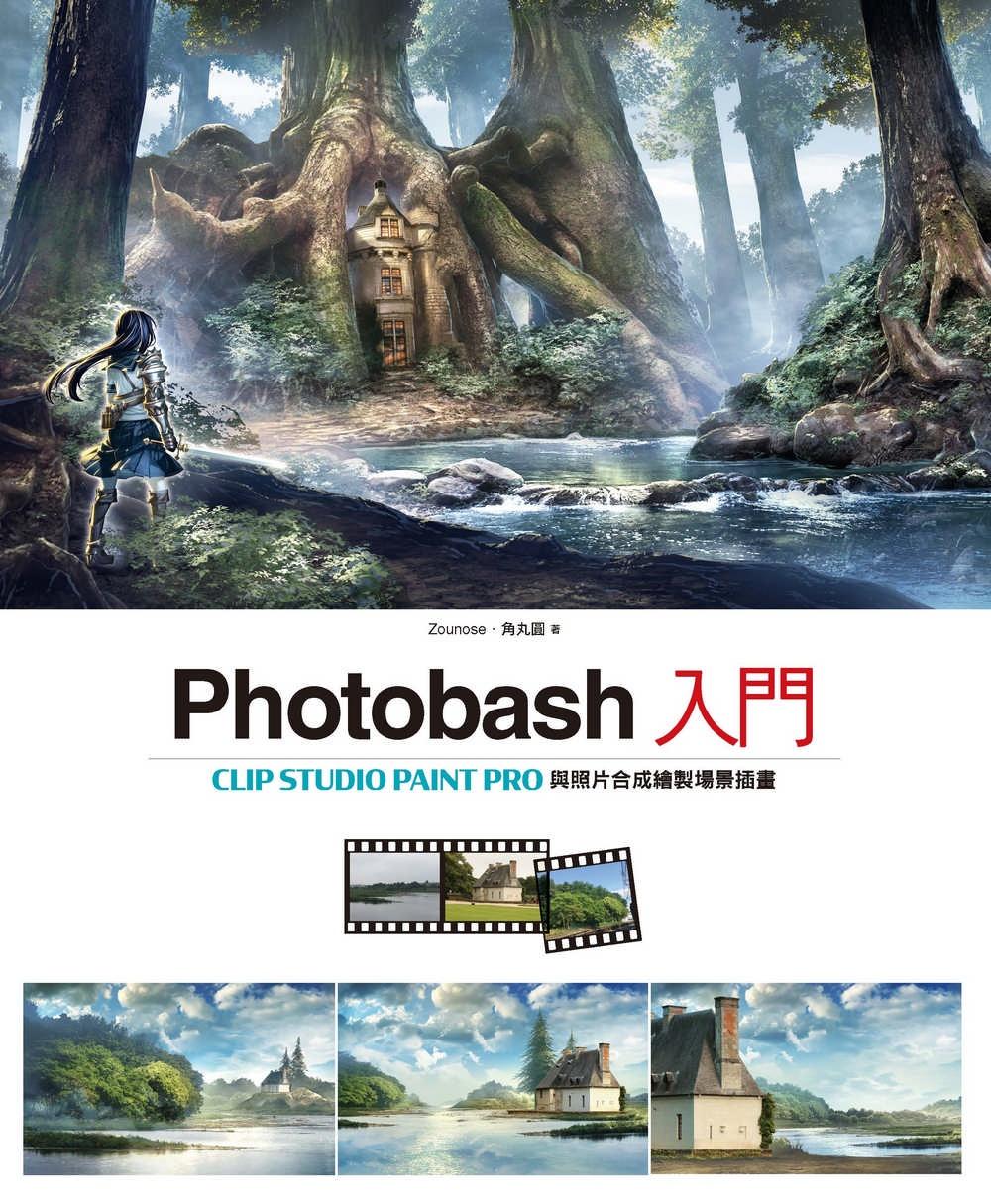 Photobash入門:CLIP STUDIO PAINT PRO與照片合成繪製場景插畫