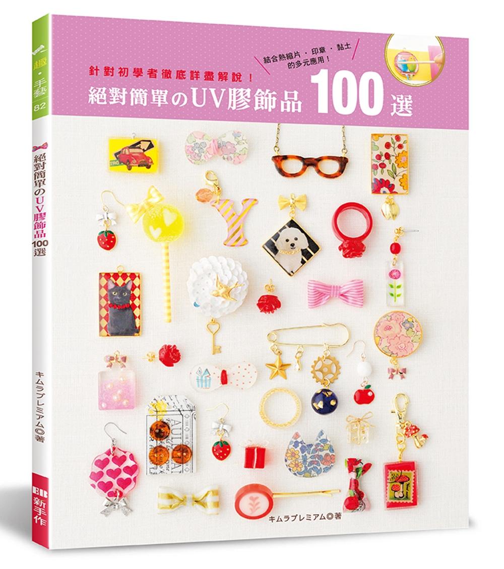 ◤博客來BOOKS◢ 暢銷書榜《推薦》絕對簡單的UV膠飾品100選
