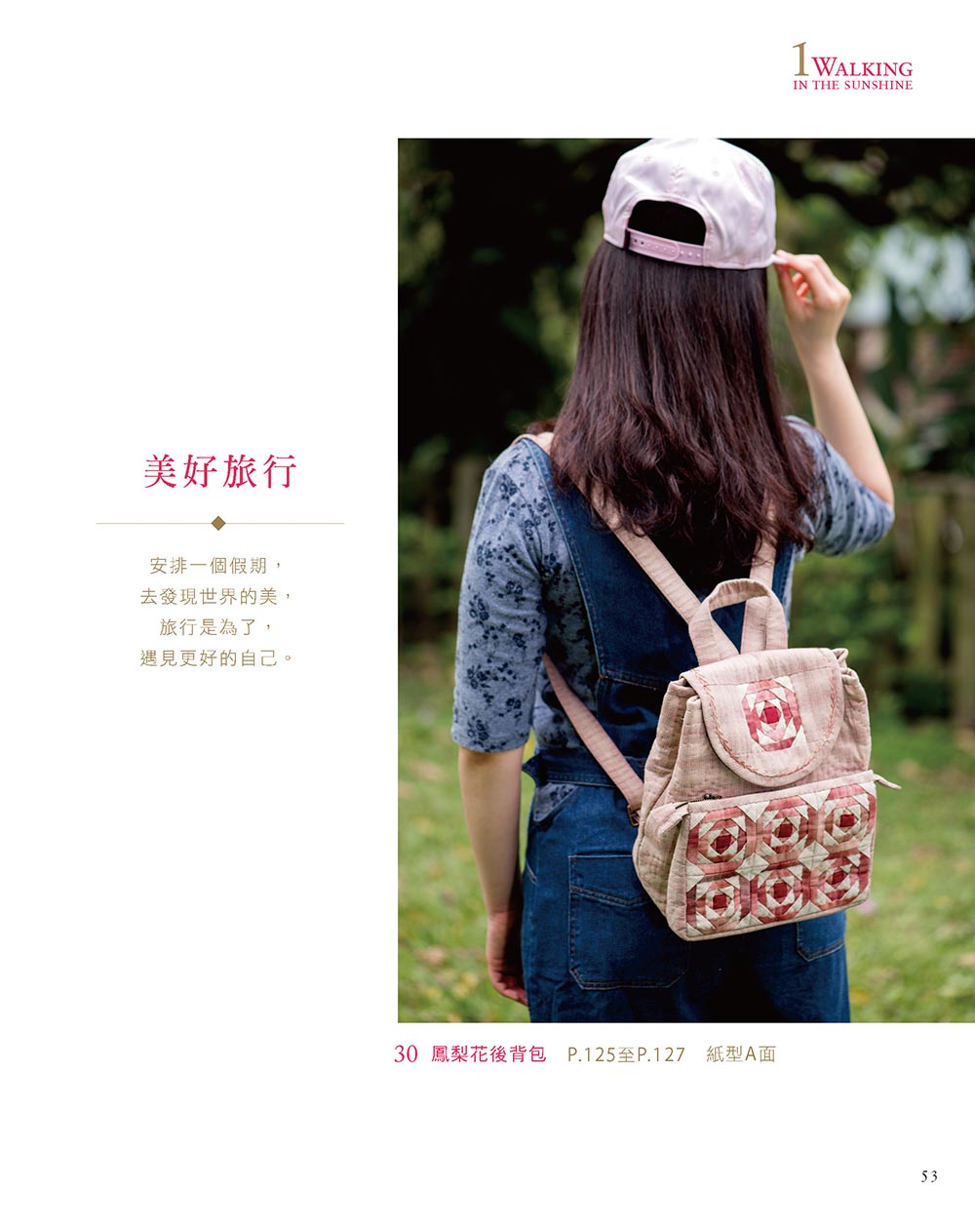 ◤博客來BOOKS◢ 暢銷書榜《推薦》秀惠老師的旅行拼布包:30款森林系&多用途的後背包‧手提包‧側背包‧波奇包‧長夾