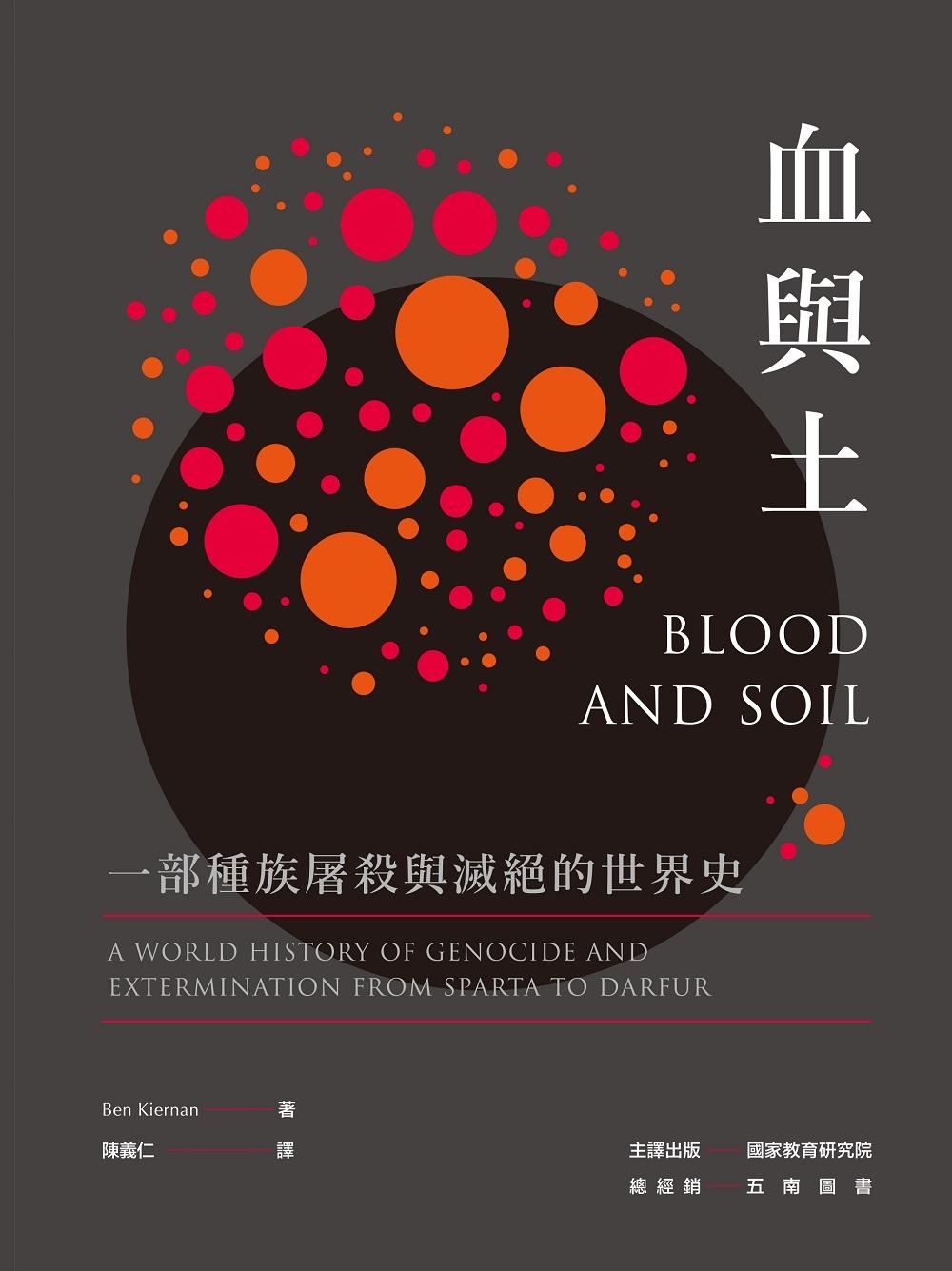 血與土:一部種族屠殺與滅絕的世界史