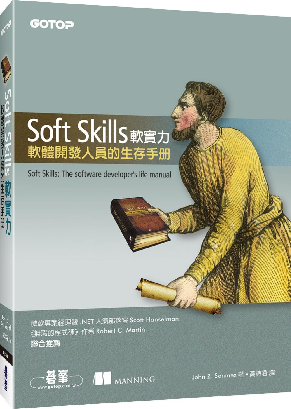 ◤博客來BOOKS◢ 暢銷書榜《推薦》Soft Skills 軟實力:軟體開發人員的生存手冊
