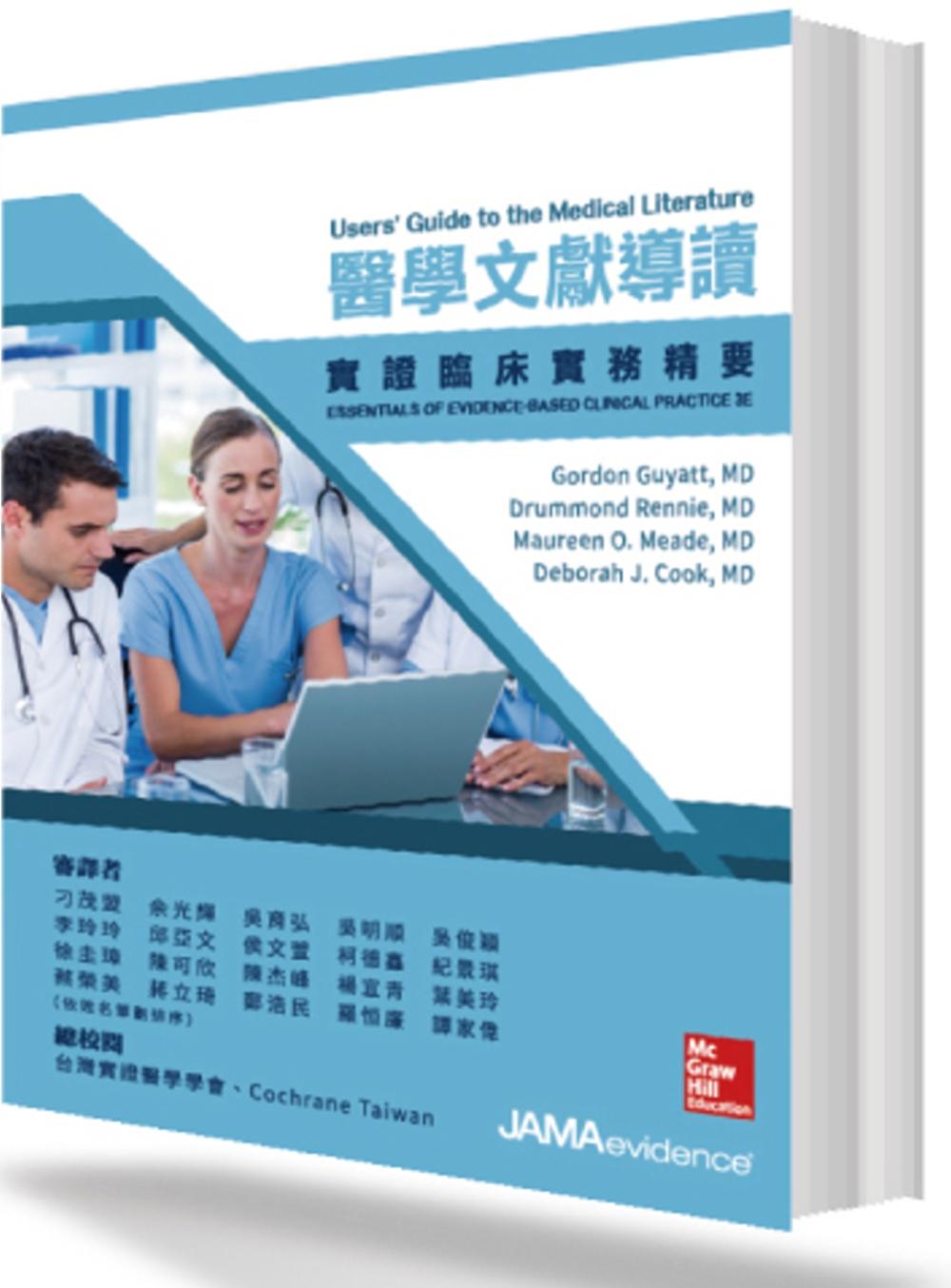 醫學文獻導讀:實證臨床實務精要