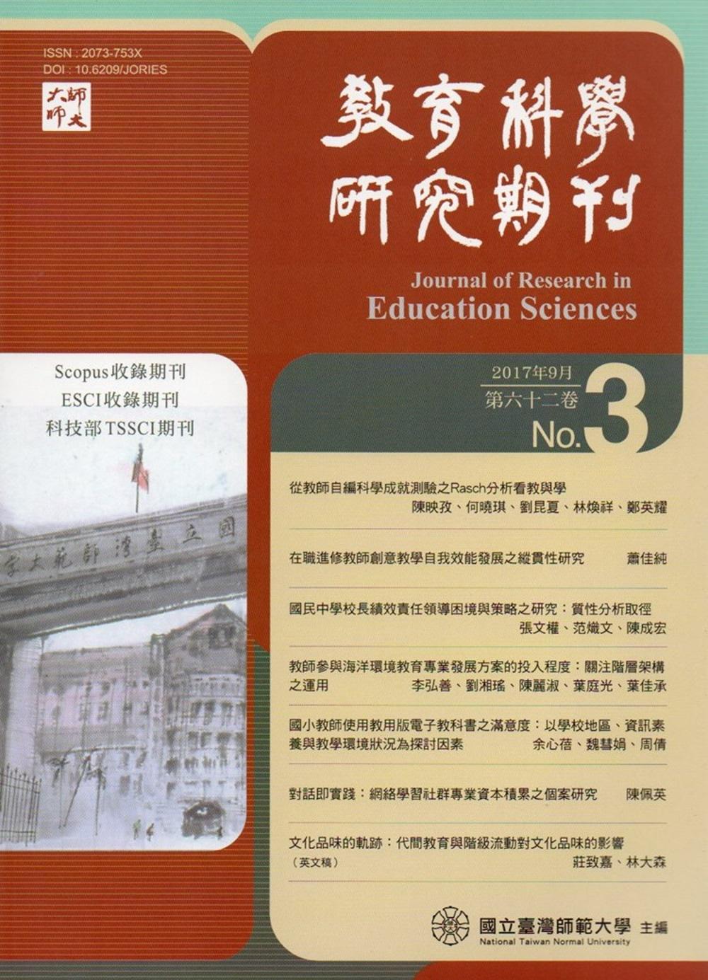 教育科學研究期刊第62卷第3期-2017.09