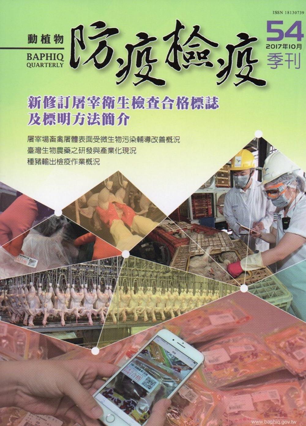 動植物防疫檢疫季刊第54期(106.10)
