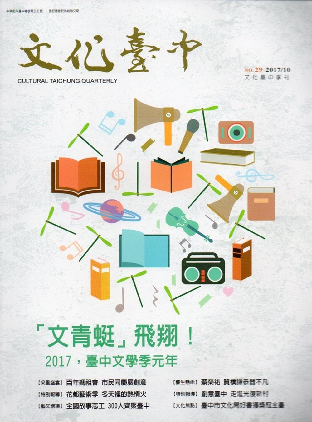 文化臺中雙月刊29期(2017.10)