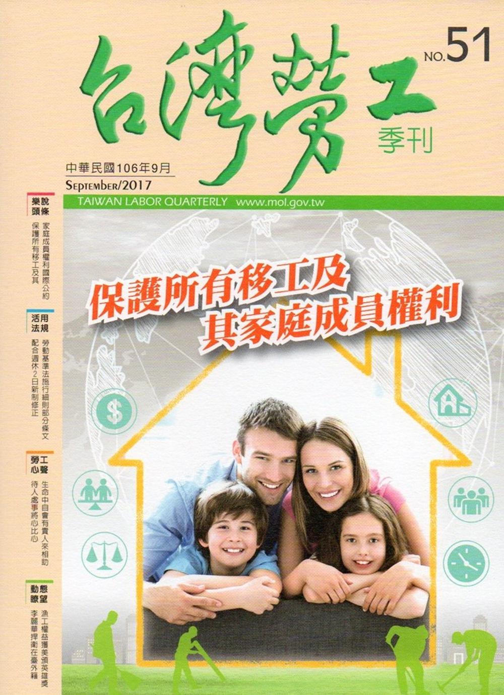 台灣勞工季刊第51期106.09