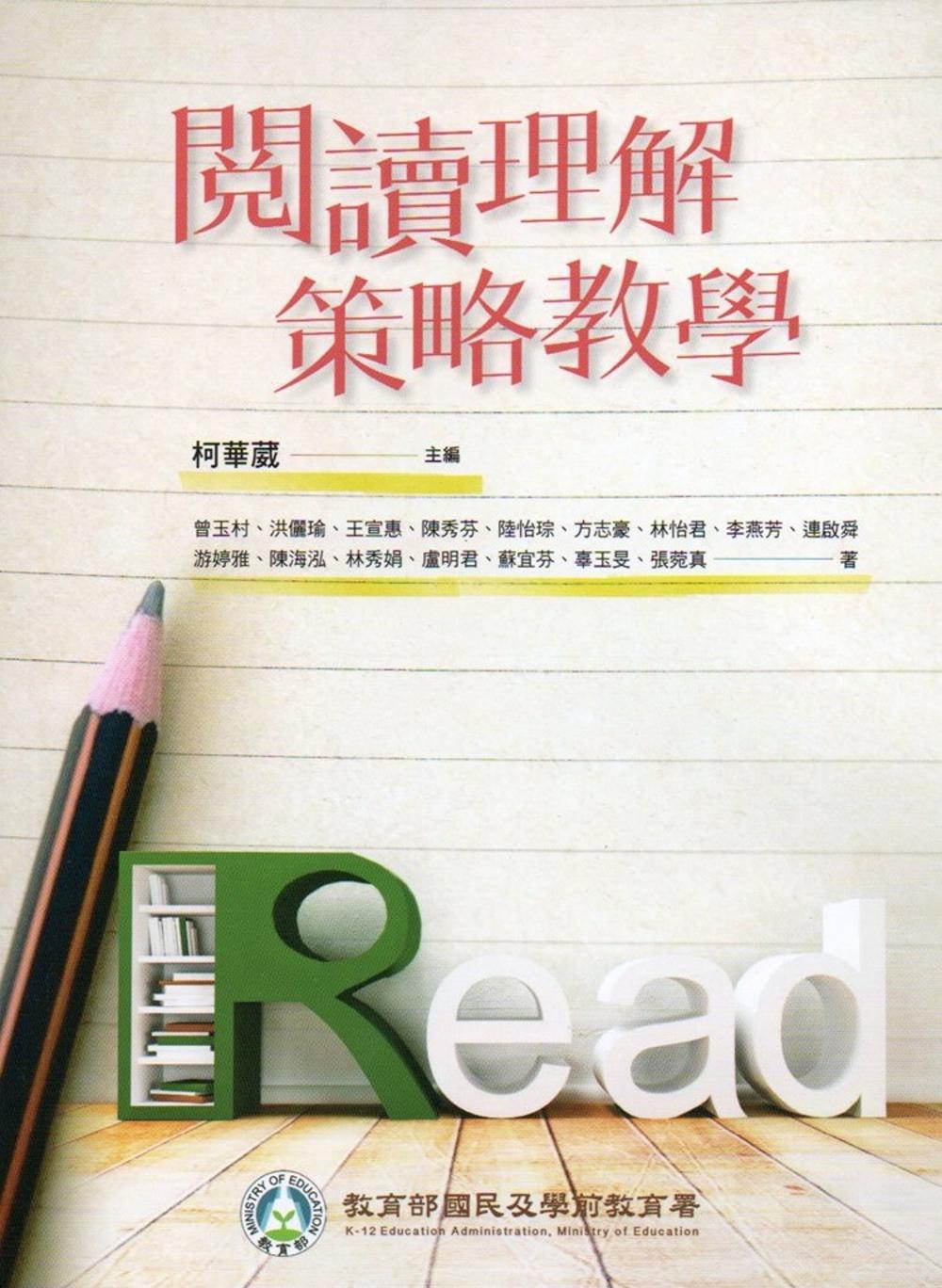 閱讀理解策略教學