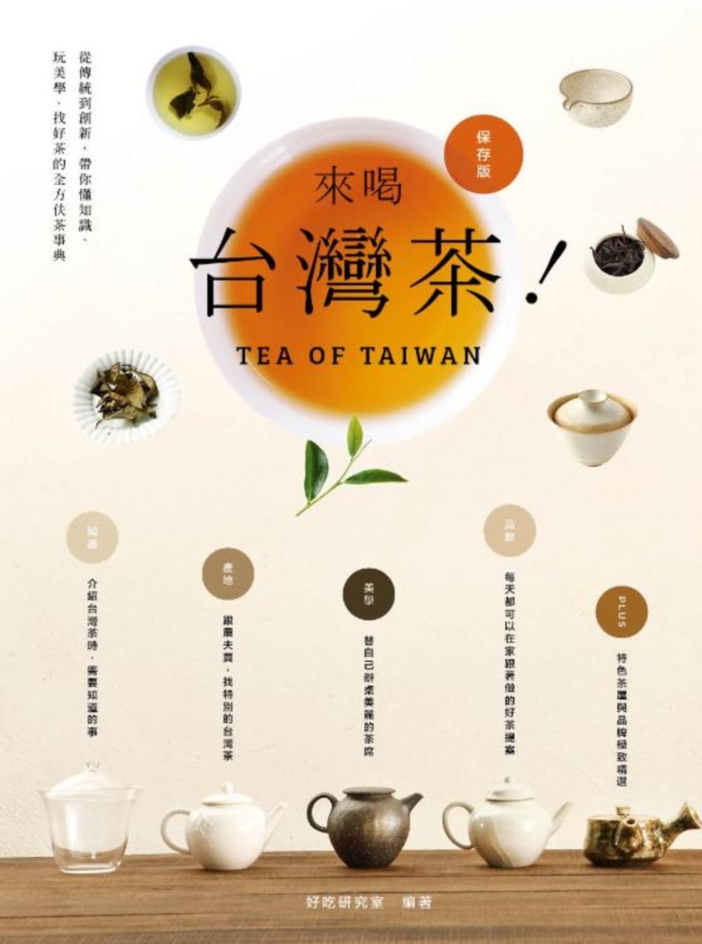 來喝台灣茶!從傳統到創新,帶你懂知識、玩美學、找好茶的全方位茶事典
