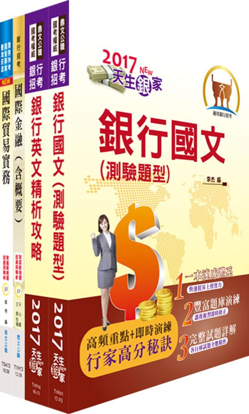 臺灣銀行(一般人員外匯組)套書(贈題庫網帳號、雲端課程)