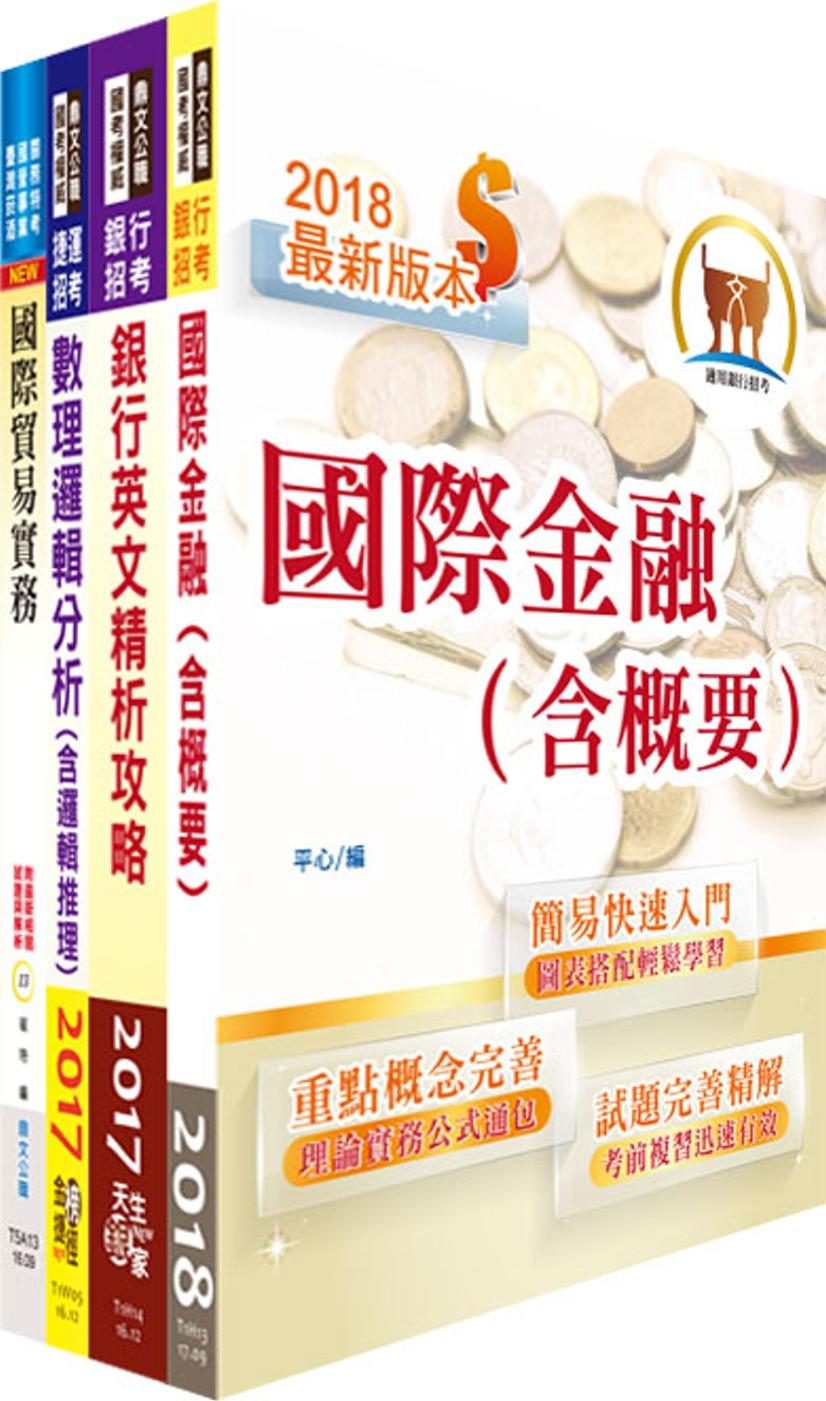 合作金庫(外匯人員)套書(贈題庫網帳號、雲端課程)