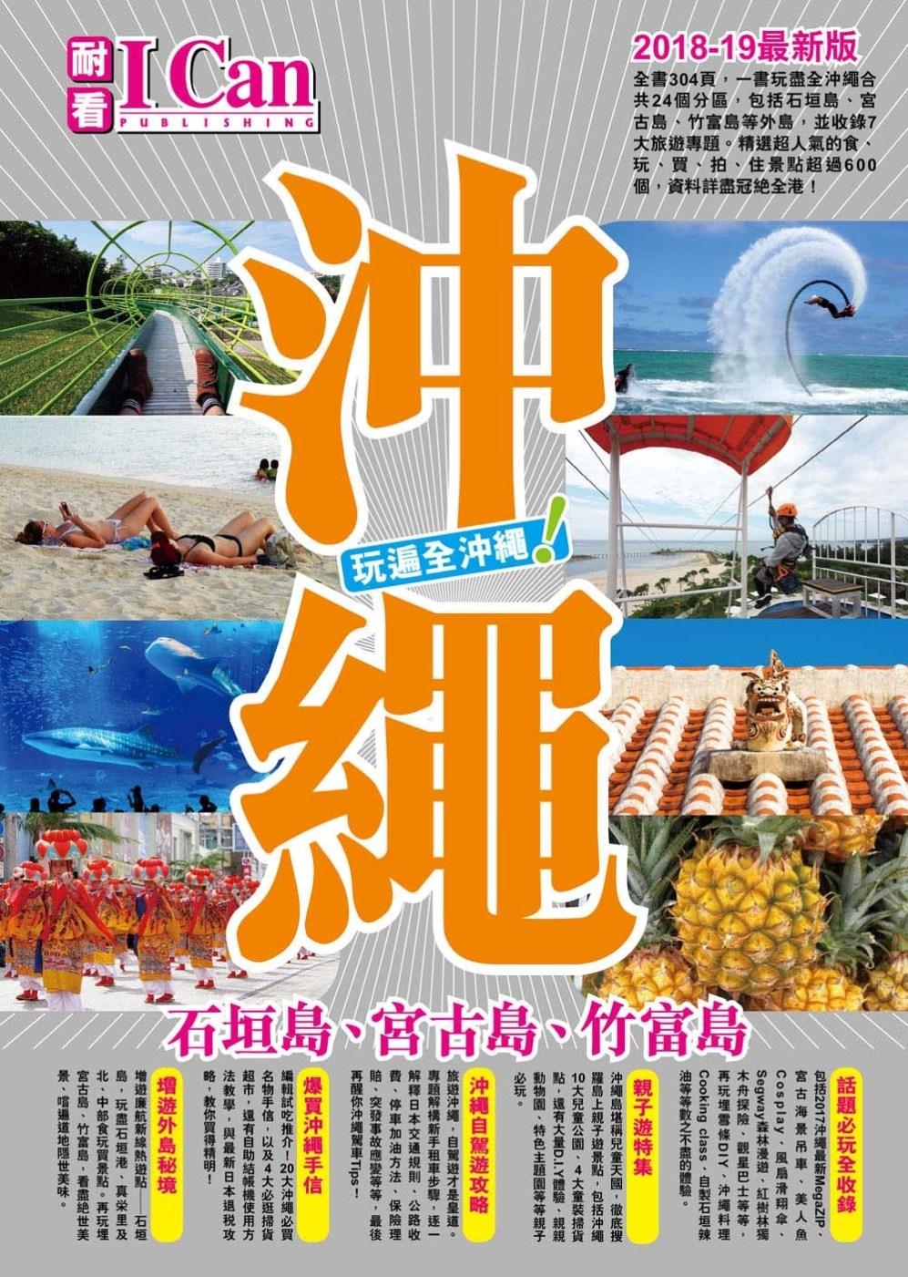 沖繩(2018-19最新版):石垣島、宮古島、竹富島 玩遍全沖繩!