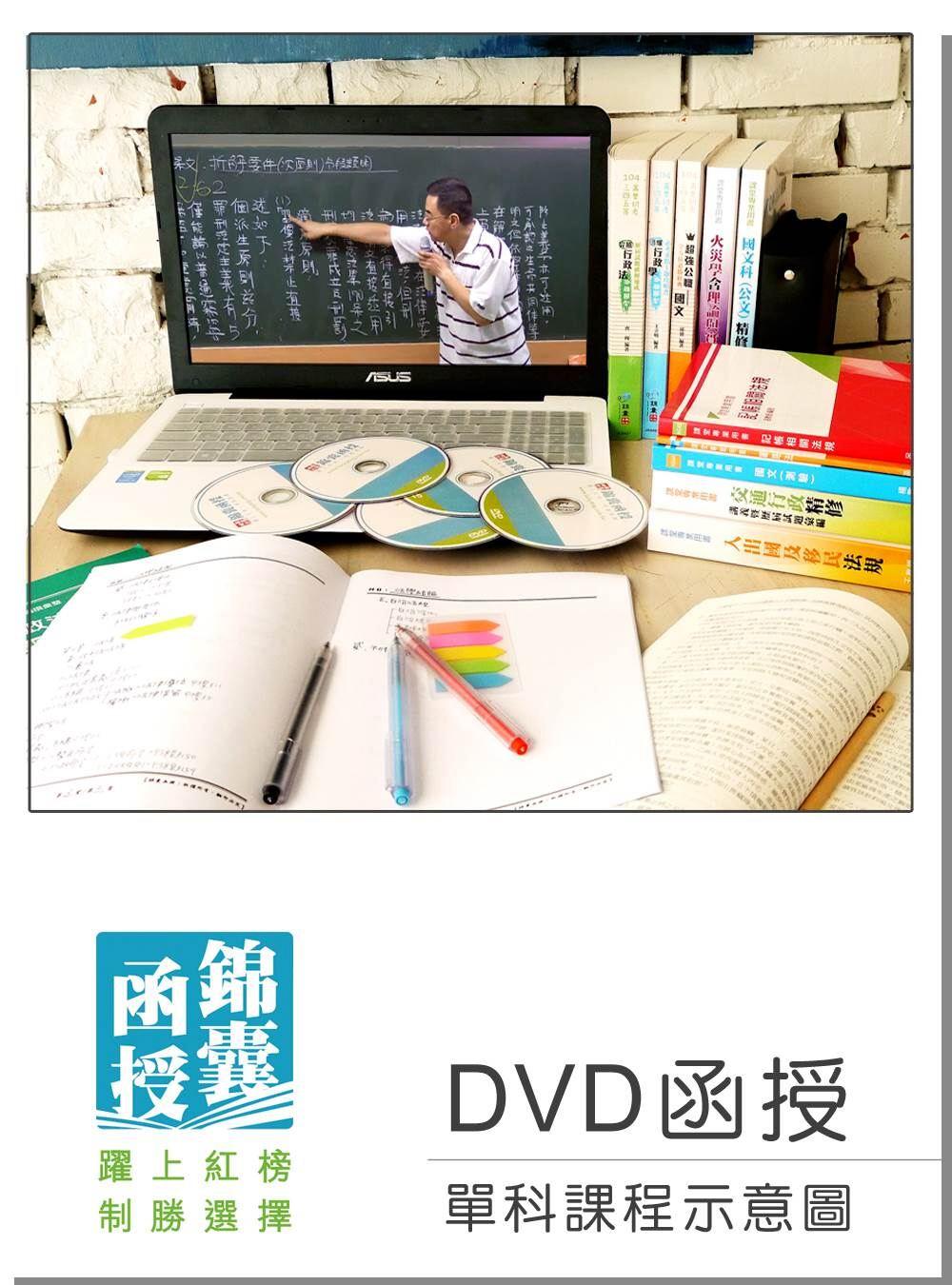 【DVD函授】鐵路運輸學(含運輸學):單科課程(106版)