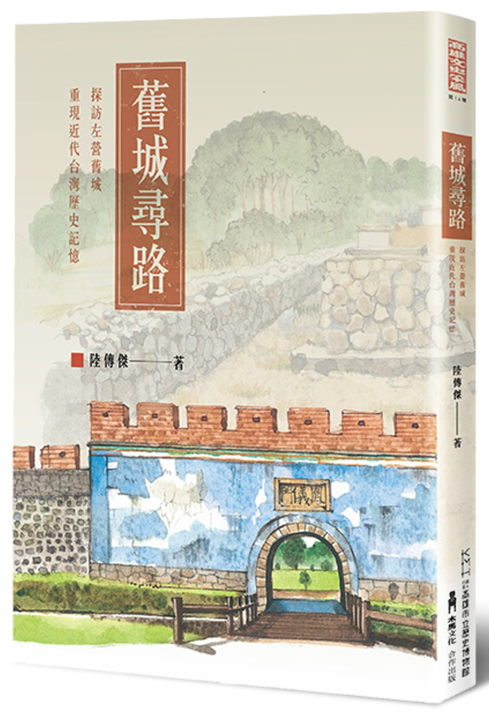 舊城尋路:探訪左營舊城,重現近代台灣歷史記憶