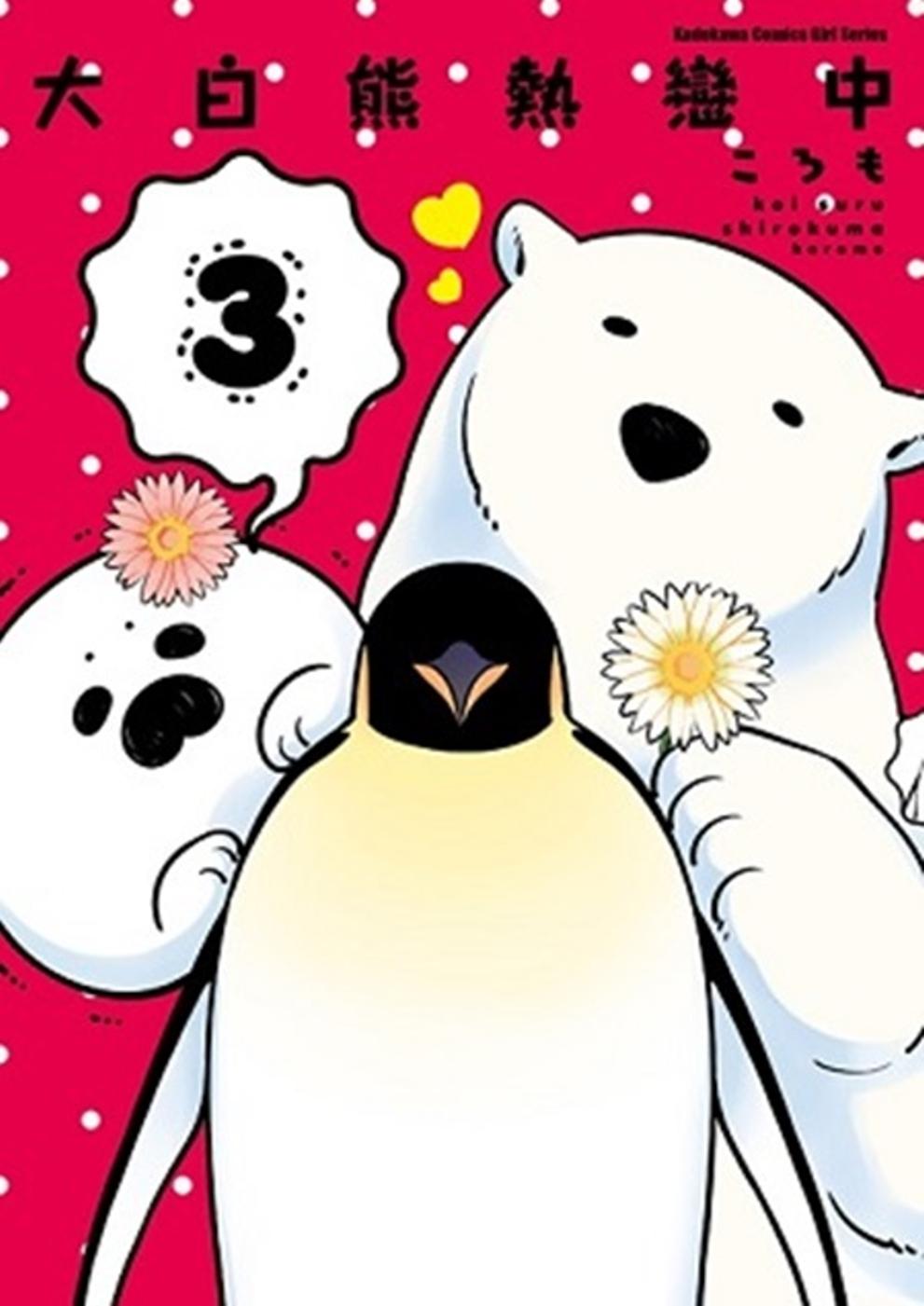 ◤博客來BOOKS◢ 暢銷書榜《推薦》大白熊熱戀中 (3)