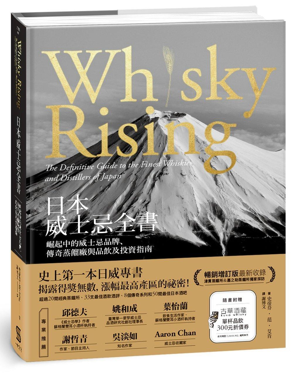 日本威士忌全書:崛起中的威士忌品牌、傳奇蒸餾廠與品飲及投資指南